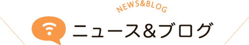 » ニュース&ブログ
