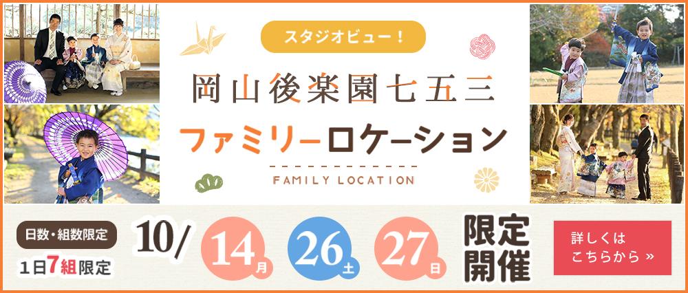 岡山後楽園 七五三ファミリーロケーション