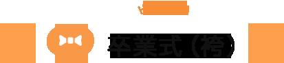 卒業式(袴)