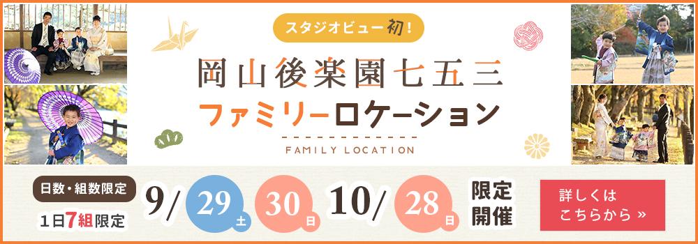 9月29・30日、10月28日限定 七五三後楽園ファミリーロケーション!