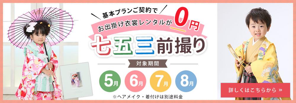 5・6・7・8月限定 七五三前撮りキャンペーン